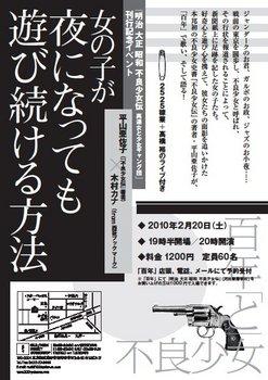 0220chirashi.jpg
